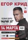 Крид Егор   Москва   48