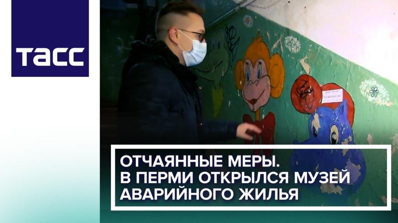 Отчаянные меры В Перми открылся музей аварийного жилья