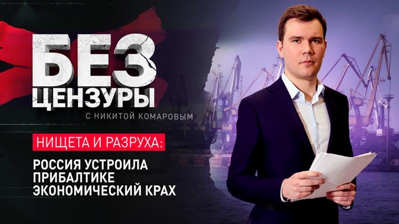 Нищета и разруха Россия устроила Прибалтике экономический крах