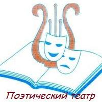 Живой театр поэзии