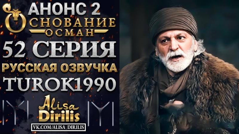 Основание Осман 2 анонс к 52 серии turok1990