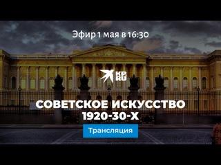 Советское искусство 1920-30-х