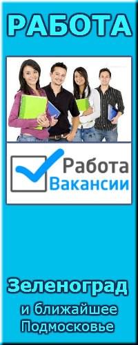 Зеленоград вакансии удаленная работа искать работу фрилансера