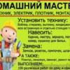 Домашний-Мастер Глазов