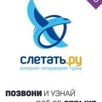 Фотография Слетати Ру ВКонтакте