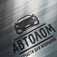 Фото Авто Лома ВКонтакте