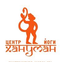 Логотип Хануман Центр Йоги / Йога Екатеринбург