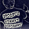 Костя Анисимов