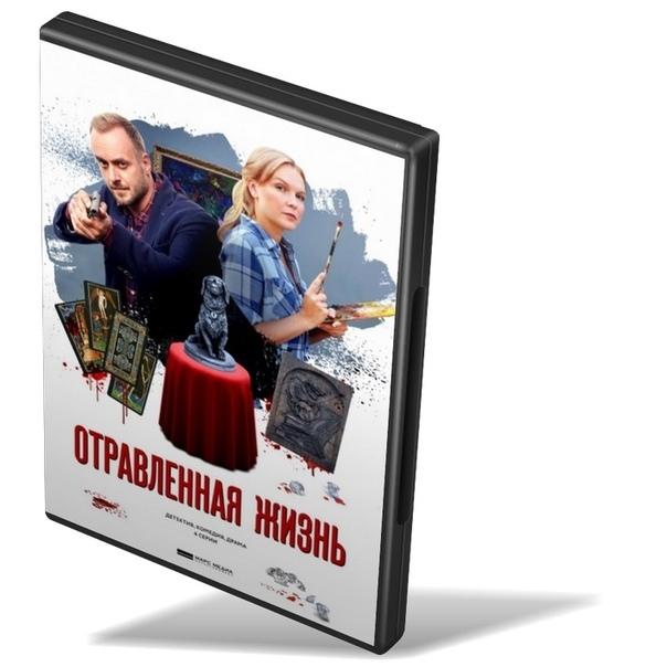 """Детектив """"Отравленная жизнь"""" (4 серии)."""