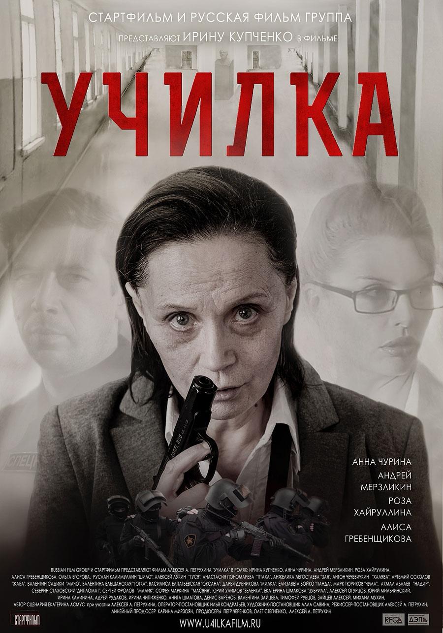 Драма «Училка» (2015)