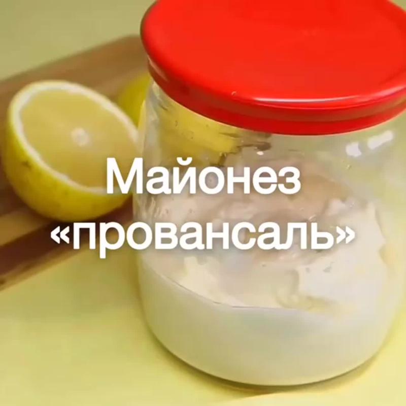 Майонез «провансаль» (ингредиенты указаны в описании видео)