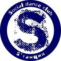 Логотип ШКОЛА ТАНЦЕВ - S'ТАНЦИЯ. Сальса Бачата Реггетон