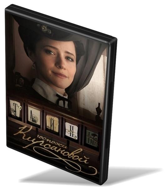 """Детектив """"Тайны госпожи Кирсановой"""" (20 серий из 50)."""