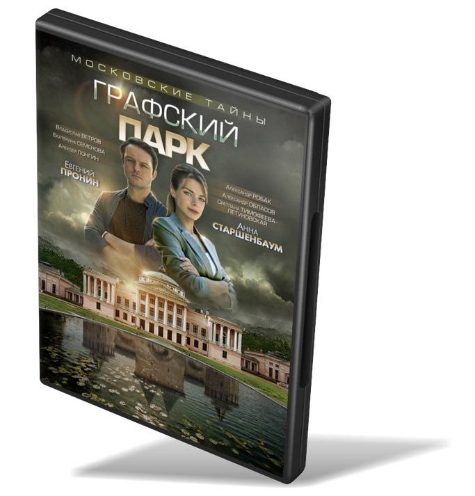 """Детектив """"Московские тайны 4."""