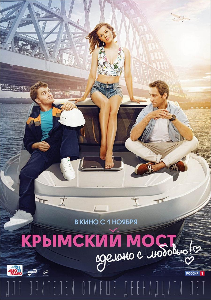Комедийная мелодрама «Крымcкий мocт.