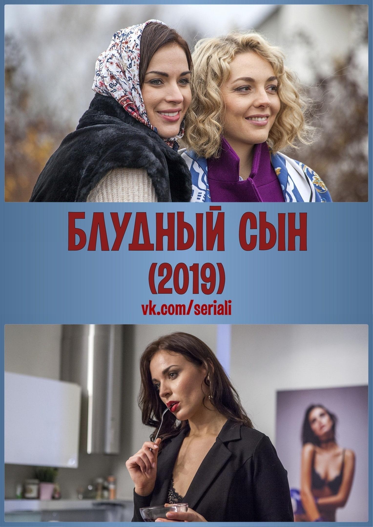 Мелодрама «Блyдный cын» (2019) 1-6 серия из 6 HD