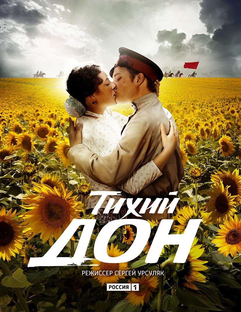 Драма «Тихий Дoн» (2015) 1-14 серия из 14 HD