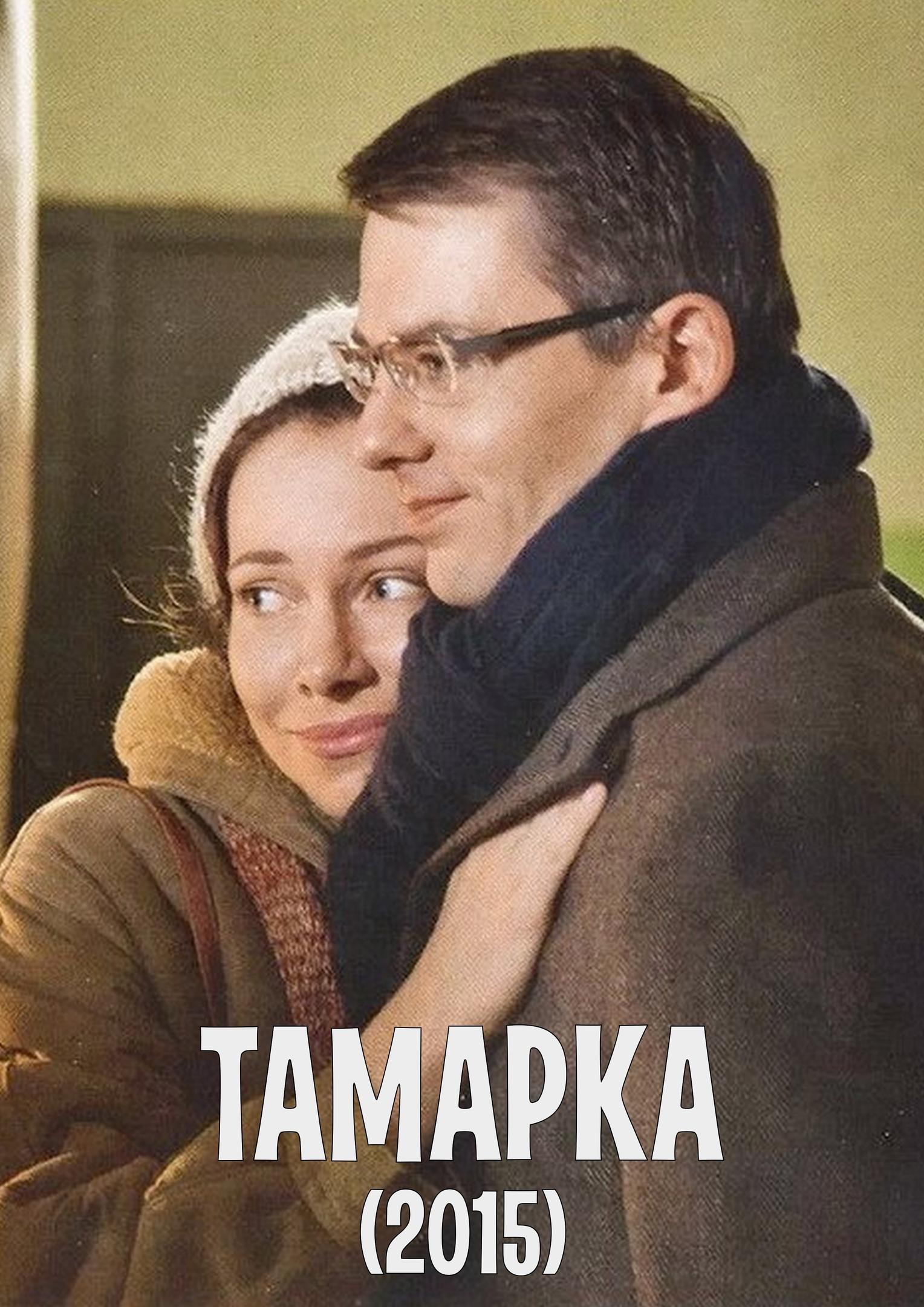 Мелодрама «Тамаркa» (2015) 1-4 серия из 4 HD