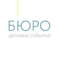 Логотип БЮРО деловых событий