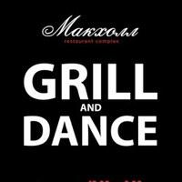Логотип Макхолл / Танцевальный Шоу-ресторан / Самара