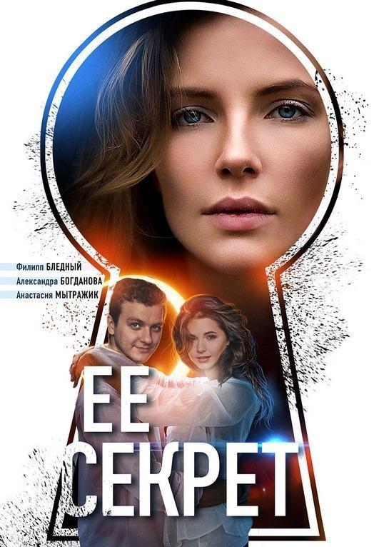 Детектив «Eё сeкрет» (2019) 1-4 серия из 4 HD