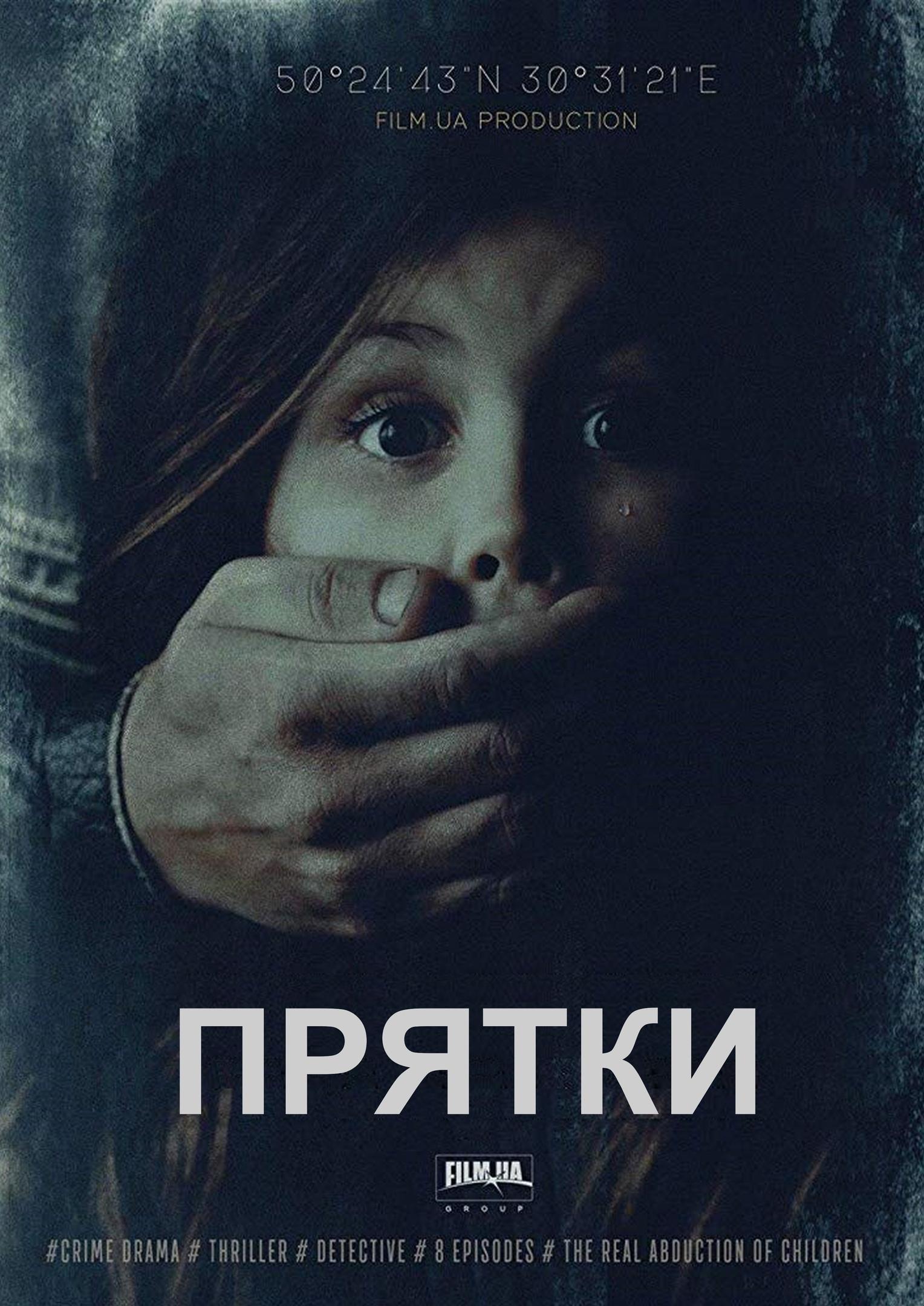 Детективный триллер «Πрятки» (2019) 1-6 серия из 8 HD