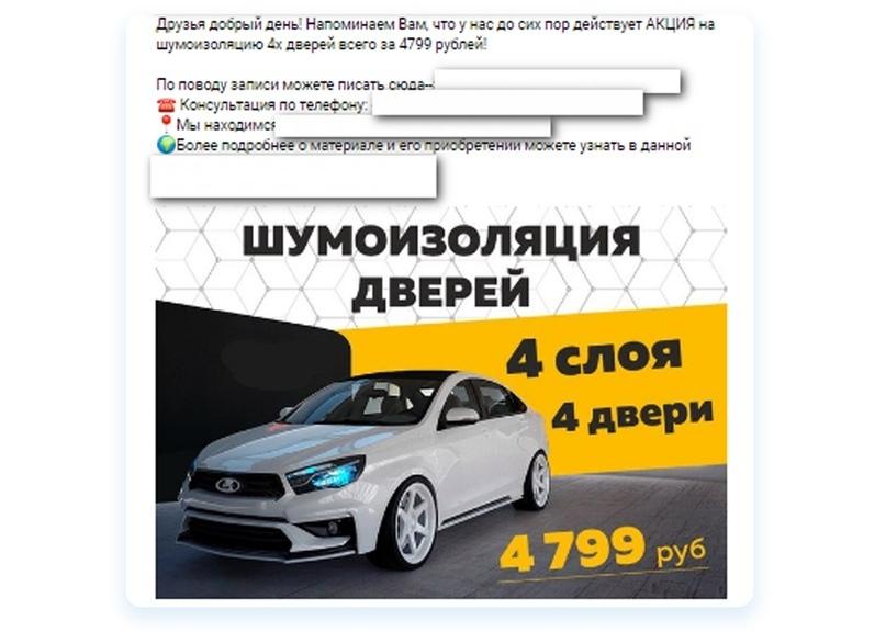Кейс: Как продвигать автосервис ВКонтакте. Пошаговый алгоритм, изображение №21