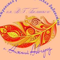 Логотип Детская библиотека им. Белинского