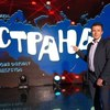 Сергей Страна