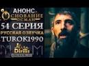 Основание Осман 1 анонс к 54 серии turok1990