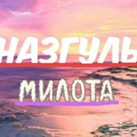 Фотография профиля Назик Диканбайевой ВКонтакте