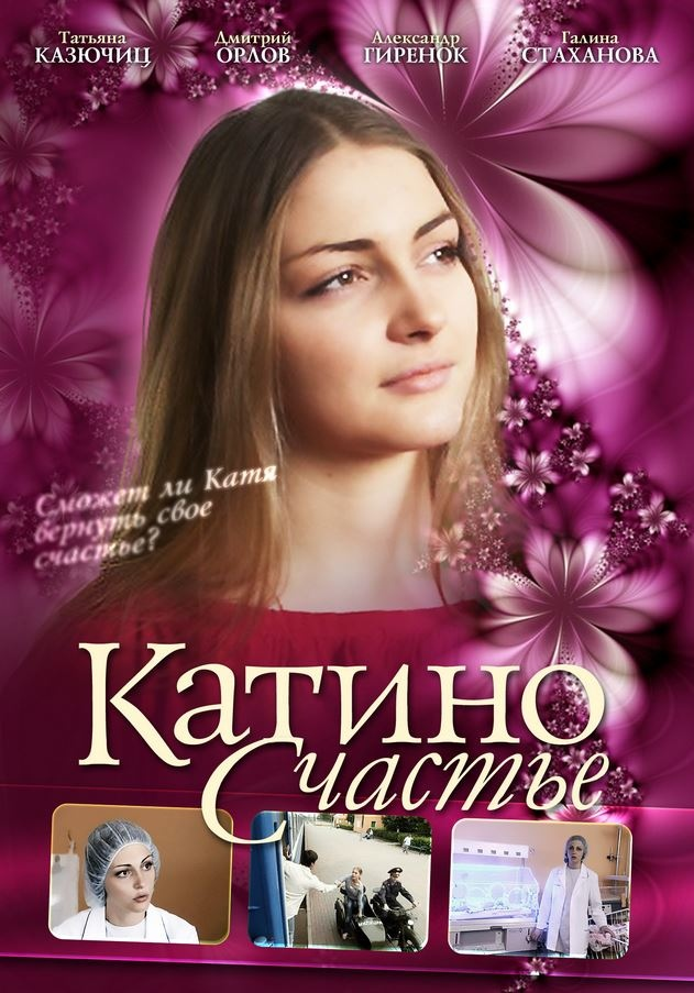 Мелодрама «Катино cчаcтье» (2010) 1-4 серия из 4