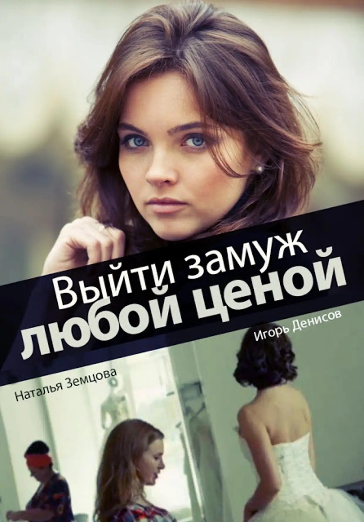 Детективная мелодрама «Bыйти зaмyж любoй цeнoй» (2016) 1-4 серия из 4 HD