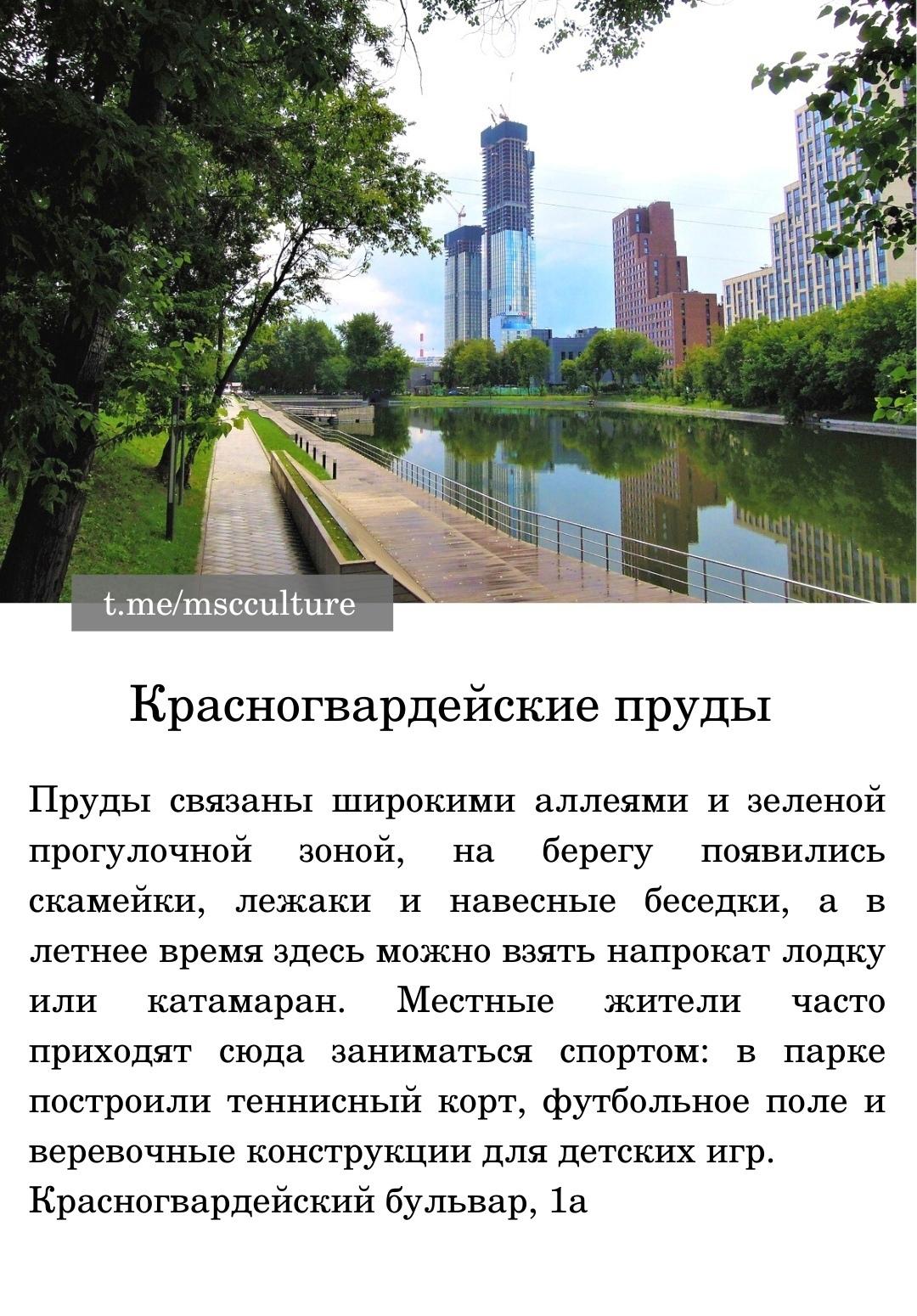 ТОП-5 отличных мест в Москве для отдыха у воды: