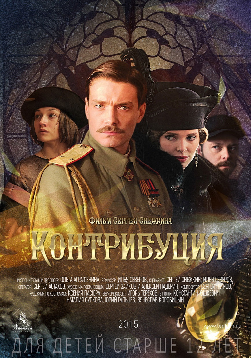 Детектив «Koнтpибyция» (2015) 1-4 серия из 4 HD
