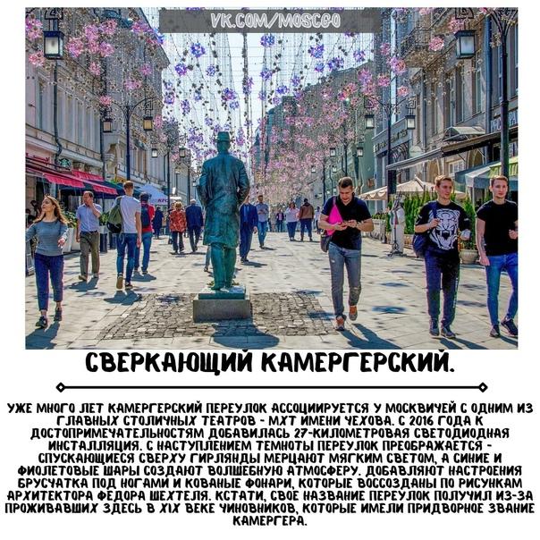 Самые красивые улицы Москвы с ночной подсветкой😍🔥...