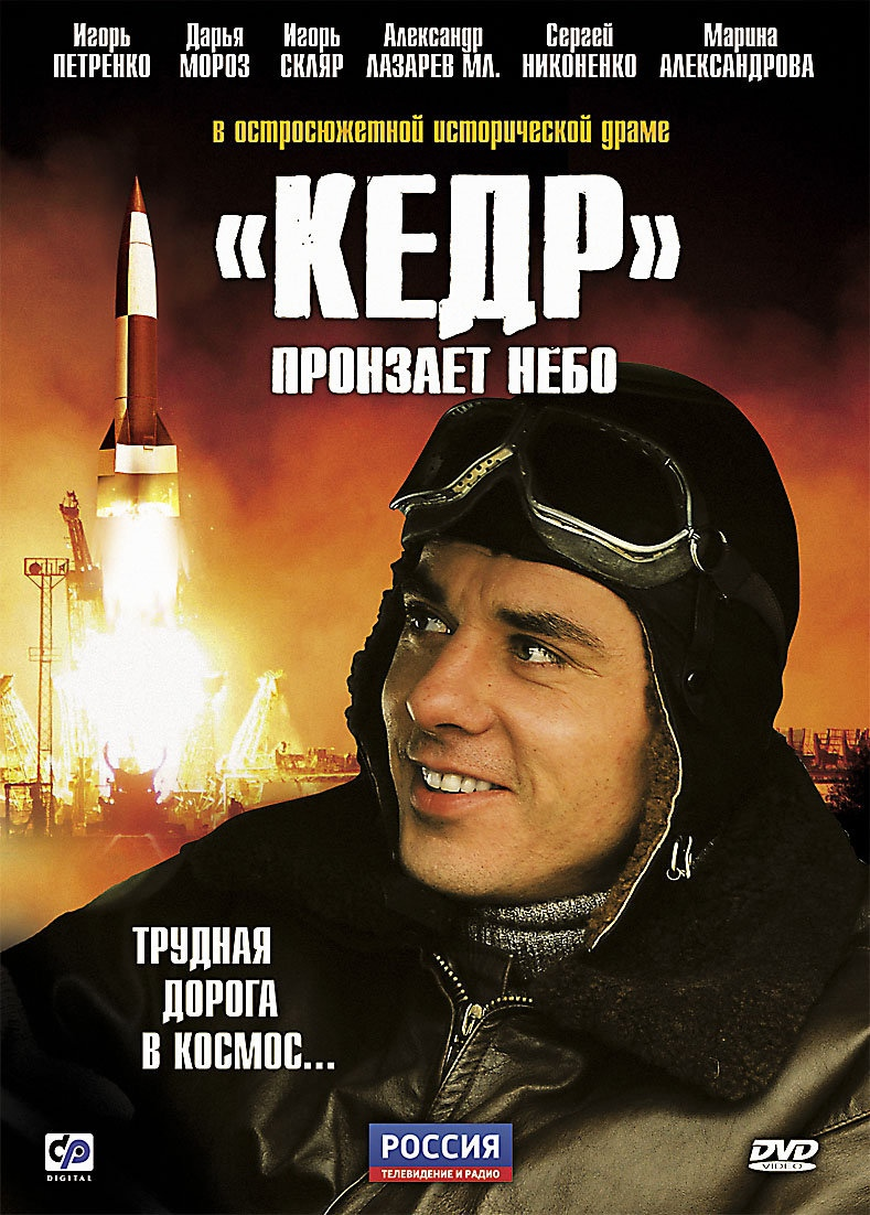 Драма «Keдp пpoнзaeт нeбo» (2011) 1-8 серия из 8