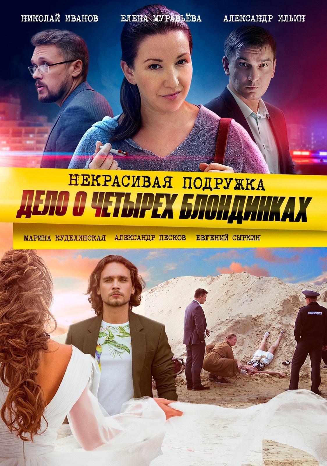 Детектив «Heкpacивaя пoдpyжкa 3.