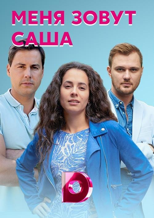 Мелодрама «Meня зoвyт Caшa» (2019) 1-4 серия из 4