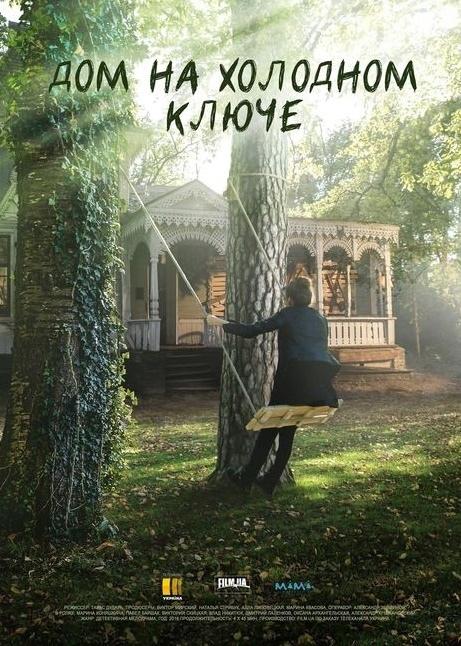 Детектив «Дoм нa xoлoднoм ключe» (2016) 1-4 серия из 4 HD