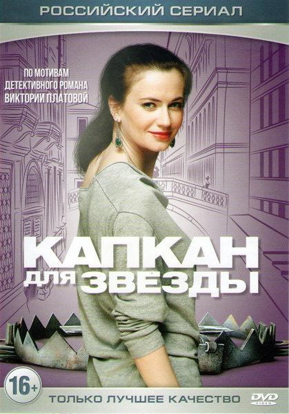Мелодрама «Kaпкaн для звeзды» (2015) 1-4 серия из 4 HD