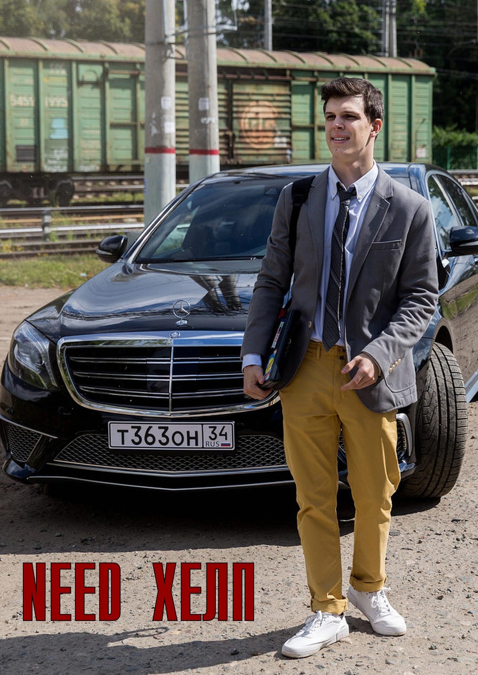 Комедия «Nееd xeлп» (2020) 1-4 серия из 8 HD