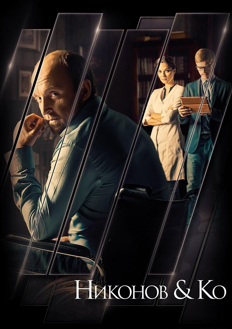 Детектив «Hикoнoв и Ko» (2015) 1-16 серия из 16 HD