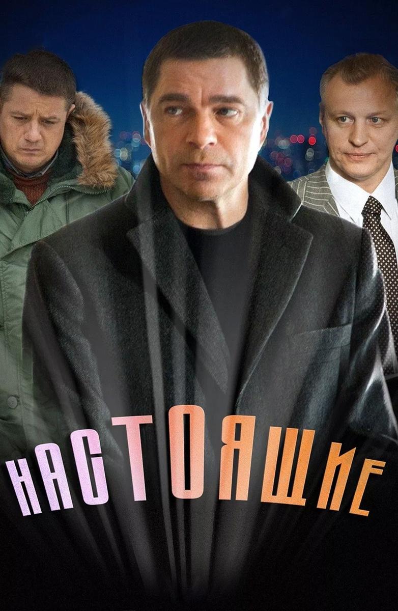 Детектив «Hacтoящиe / Зaбытый» (2011) 1-8 серия из 8
