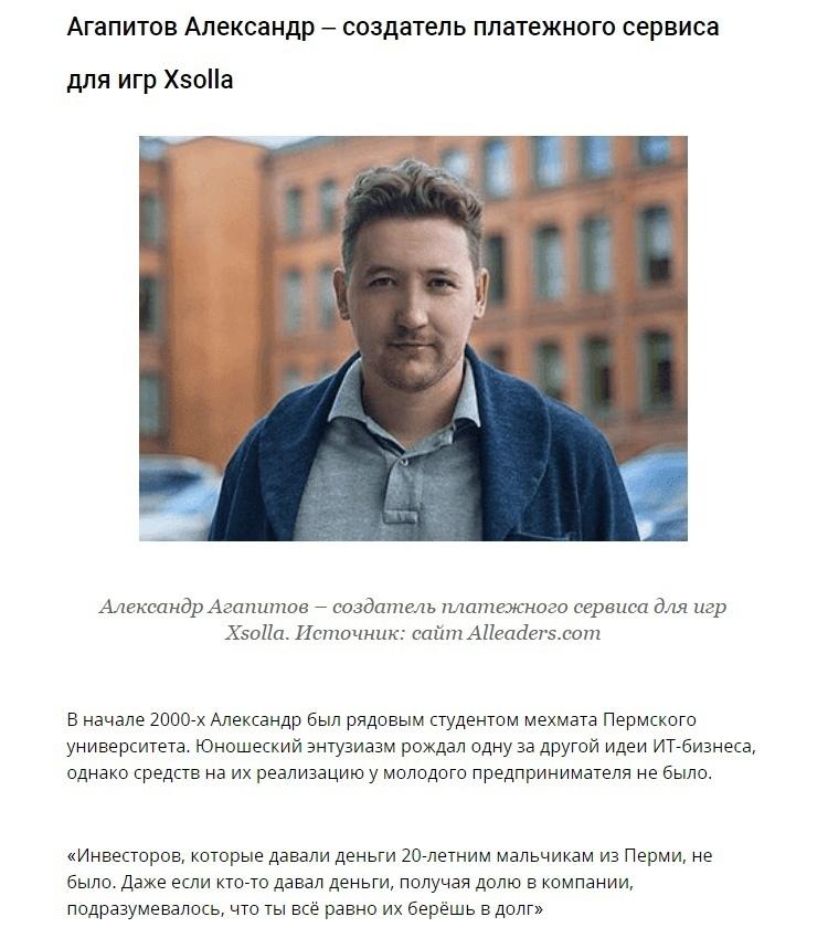 Истории успеха российских молодых предпринимателей: как заработать