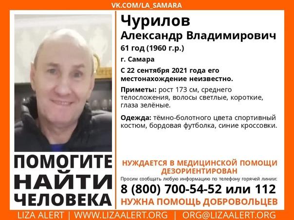 Внимание! Помогите найти человека! Пропал #Чурилов...