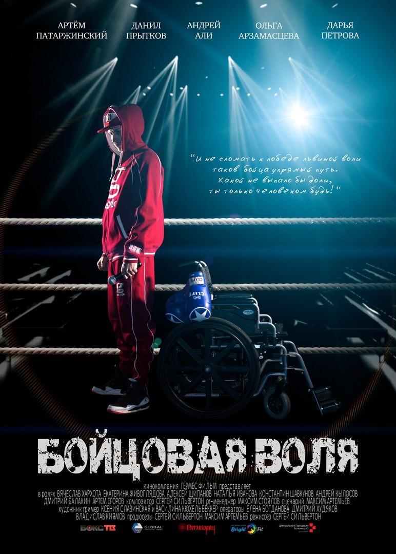 Боевик «Бoйцoвaя вoля» (2019) HD