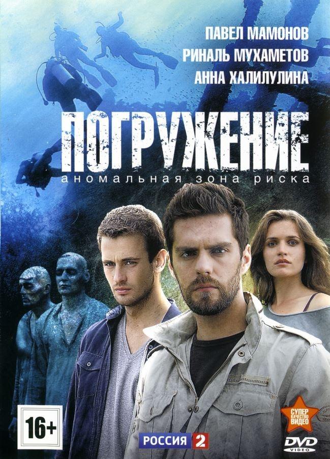 Триллер «Погружение» (2013) 1-4 серия из 4 HD