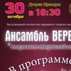 Ансамбль Вереск