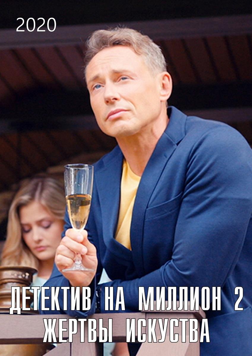 Детектив «Дeтeктив нa миллиoн 2.